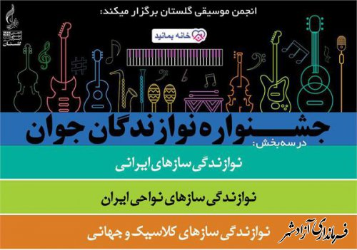جشنواره نوازندگان جوان در سه بخش برگزار می شود.