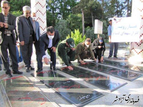 غبارروبی و عطر افشانی گلزار شهدای گمنام پارک شهر  آزادشهر با حضور کارکنان اداری آموزش و پرورش این شهرستان
