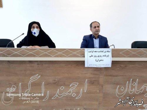 جلسه کارگروه امور بانوان و خانواده شهرستان آزادشهر با محوریت برگزاری روز ملی دختر برگزار شد
