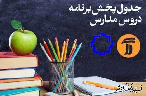 اعلام برنامه آموزش دروس دانش آموزان از شبکه آموزش؛ در روز سه شنبه 3 تیر