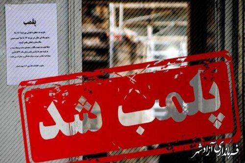 2 واحد نانوایی متخلف به دلیل عدم رعایت پروتکل های بهداشتی در آزادشهر پلمپ شد