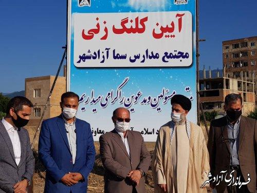 کلنگ زنی ساخت مجتمع مدارس سما شهرستان آزادشهر با اعتبار 7 میلیارد تومان