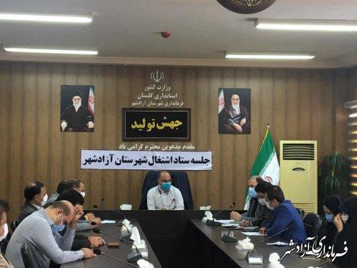 ایجاد اشتغال پایدار از مهم ترین اولویت های در حال انجام در شهرستان آزادشهر می باشد