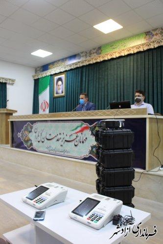 دوره آموزشی کاربران دستگاه احراز هویت در انتخابات شهرستان آزادشهر برگزار شد