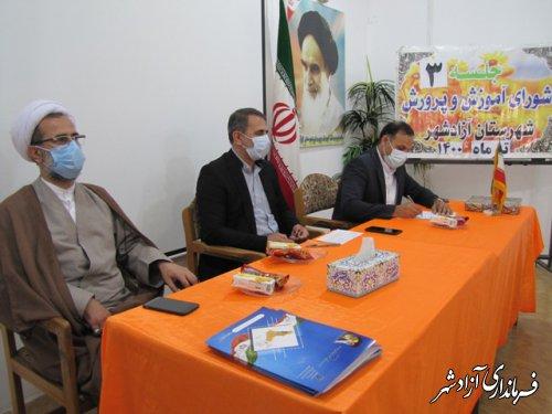 سومین جلسه شورای  آموزش وپرورش شهرستان آزادشهر برگزار شد