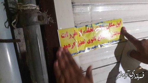 6 واحد صنفی در آزادشهر به دلیل عدم رعایت پروتکل های بهداشتی پلمپ شد